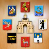 Гид по Золотому кольцу России icon