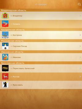 Гид по Золотому кольцу России screenshot 9