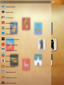 Гид по Золотому кольцу России screenshot 12