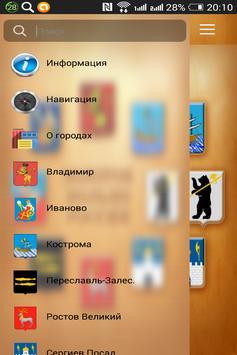 Гид по Золотому кольцу России screenshot 1