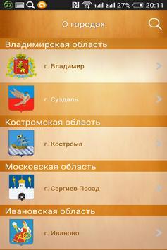 Гид по Золотому кольцу России screenshot 3