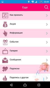 Клиника Золотое Сечение apk screenshot