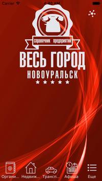 Весь город. Новоуральск poster