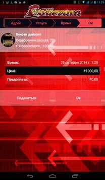 Клуб Guevara apk screenshot