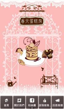 春天蛋糕坊 粉絲APP poster