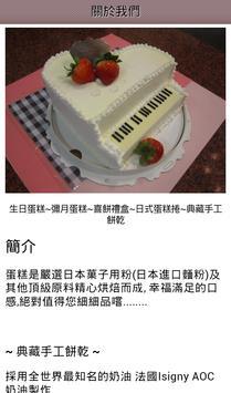 春天蛋糕坊 粉絲APP apk screenshot