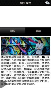 Haru Taipei 潮流服飾 粉絲APP apk screenshot