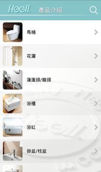 HeGII恒潔衛浴 總代理名品衛材 apk screenshot