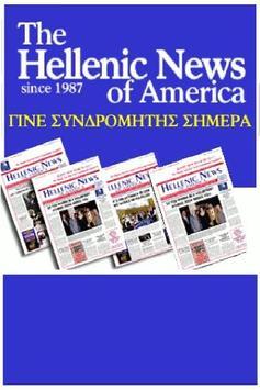 Hellenic News apk screenshot