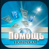 Helpnovichok - начать бизнес. icon