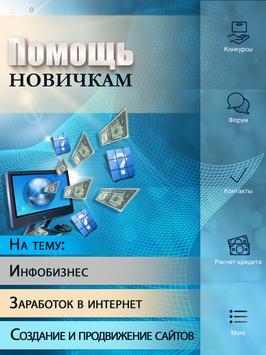 Helpnovichok - начать бизнес. apk screenshot