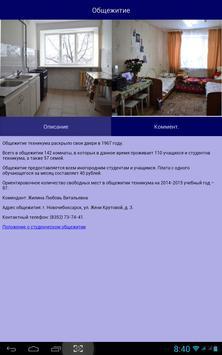 Химико-механический техникум apk screenshot