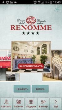 "Отель ""Renomme"", Екатеринбург poster"