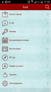 "Отель ""Renomme"", Екатеринбург screenshot 1"