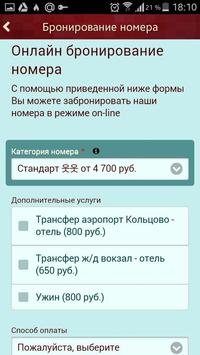 "Отель ""Renomme"", Екатеринбург screenshot 6"
