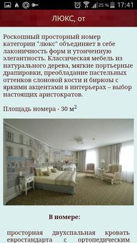 "Отель ""Renomme"", Екатеринбург screenshot 4"