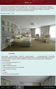 "Отель ""Renomme"", Екатеринбург screenshot 7"