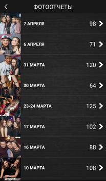 IGUANA Art-Club скриншот приложения