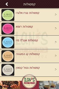אילן'ס - בית של קפה screenshot 1