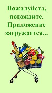 Доставка продуктов на дом - СОЦМАРКЕТ№1 screenshot 5