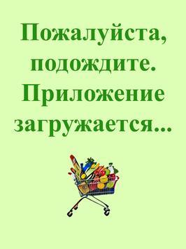 Доставка продуктов на дом - СОЦМАРКЕТ№1 screenshot 9