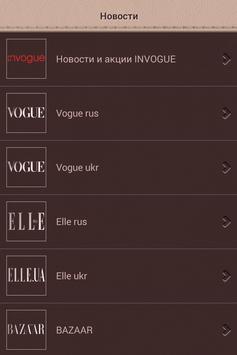 Invogue Fashion Group, Одесса apk screenshot