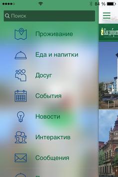 Иркутск - Инфо poster