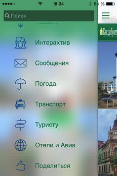 Иркутск - Инфо apk screenshot