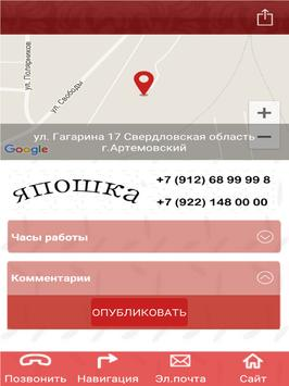 АртЯпошка screenshot 6