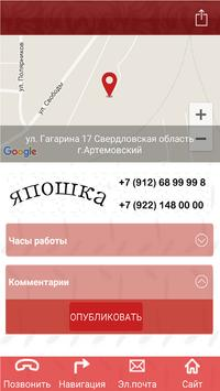 АртЯпошка screenshot 1