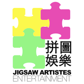 Jigsaw Artistes Entertainment icon