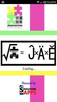 Jigsaw Artistes Entertainment screenshot 6
