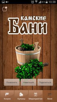 Камские бани poster