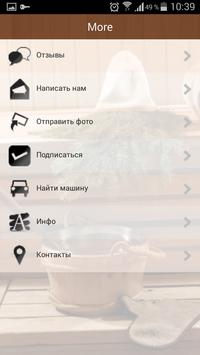 Камские бани apk screenshot