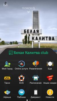 Белая Калитва Club poster