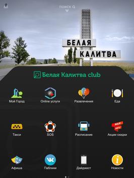 Белая Калитва Club apk screenshot