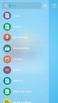 Капитошка screenshot 5