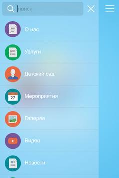 Капитошка screenshot 1