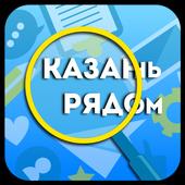 КазаньРядом icon