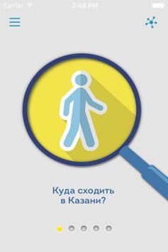 КазаньРядом poster