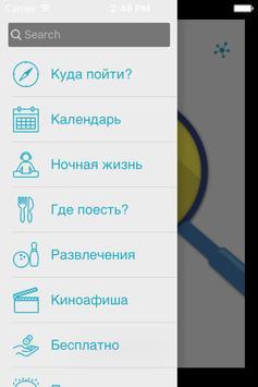 КазаньРядом screenshot 1