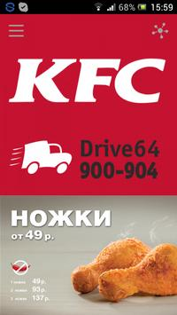 KFC Доставка Саратов poster