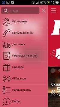 KFC Доставка Саратов apk screenshot