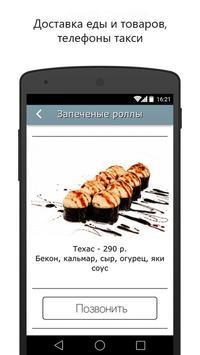 Город Пушкин в кармане screenshot 4