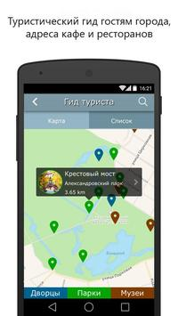 Город Пушкин в кармане screenshot 5