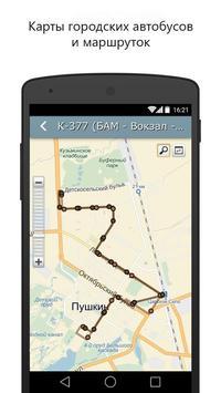Город Пушкин в кармане screenshot 6