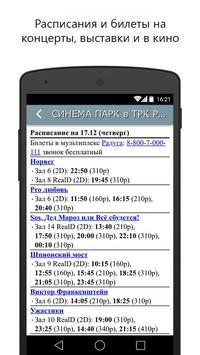 Город Пушкин в кармане screenshot 7