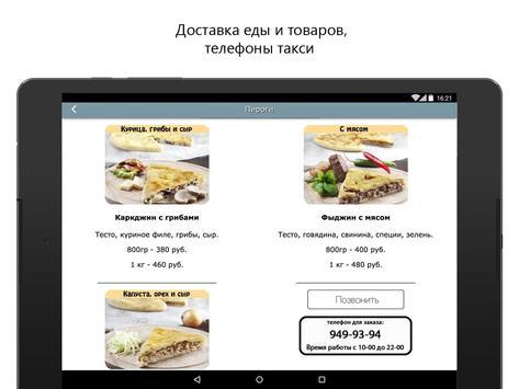 Город Пушкин в кармане screenshot 8