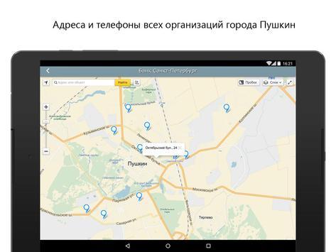 Город Пушкин в кармане screenshot 9