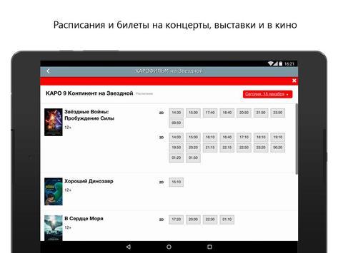 Город Пушкин в кармане screenshot 13